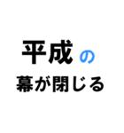 令和へ(個別スタンプ:18)