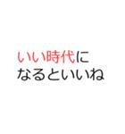 令和へ(個別スタンプ:23)