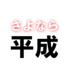 令和へ(個別スタンプ:24)