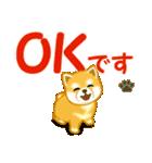 ちび秋田犬 でか文字敬語(個別スタンプ:9)