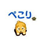 ちび秋田犬 でか文字敬語(個別スタンプ:21)