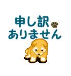 ちび秋田犬 でか文字敬語(個別スタンプ:23)