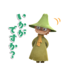 TVアニメ「ムーミン谷のなかまたち」(個別スタンプ:04)