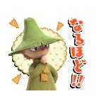 TVアニメ「ムーミン谷のなかまたち」(個別スタンプ:10)