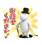 TVアニメ「ムーミン谷のなかまたち」(個別スタンプ:12)