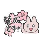 きら目のうさぎ/ 敬語- さくら& ハートMix(個別スタンプ:09)