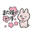 きら目のうさぎ/ 敬語- さくら& ハートMix(個別スタンプ:23)
