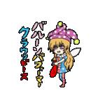 東方Project 東方風船劇 stage 2(個別スタンプ:01)