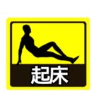 テキトー男 ステッカー 5(スタンプ40個)(個別スタンプ:01)