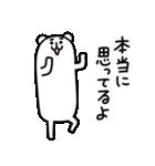 ろんぐま5(個別スタンプ:16)
