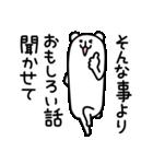 ろんぐま5(個別スタンプ:17)