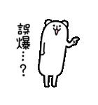 ろんぐま5(個別スタンプ:29)