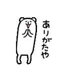 ろんぐま5(個別スタンプ:36)