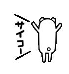 ろんぐま5(個別スタンプ:40)
