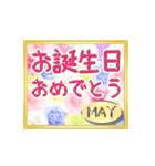 令和☆お誕生日☆5月1日ー31日(個別スタンプ:01)
