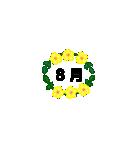 お花のリース*日常*月齢*連絡(個別スタンプ:08)