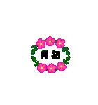 お花のリース*日常*月齢*連絡(個別スタンプ:21)