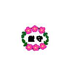 お花のリース*日常*月齢*連絡(個別スタンプ:26)