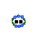 お花のリース*日常*月齢*連絡(個別スタンプ:32)