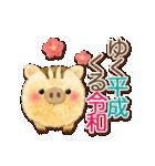 改元に使える♥瓜坊&日めくりカレンダー♥(個別スタンプ:01)