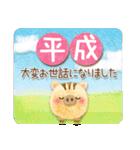 改元に使える♥瓜坊&日めくりカレンダー♥(個別スタンプ:04)