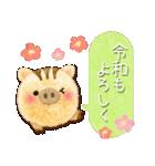 改元に使える♥瓜坊&日めくりカレンダー♥(個別スタンプ:07)