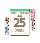 改元に使える♥瓜坊&日めくりカレンダー♥(個別スタンプ:10)