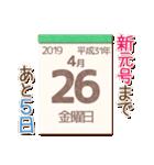 改元に使える♥瓜坊&日めくりカレンダー♥(個別スタンプ:11)