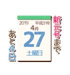 改元に使える♥瓜坊&日めくりカレンダー♥(個別スタンプ:12)