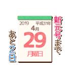 改元に使える♥瓜坊&日めくりカレンダー♥(個別スタンプ:14)