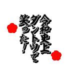 筆デカ文字[令和・新元号](個別スタンプ:08)
