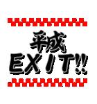 筆デカ文字[令和・新元号](個別スタンプ:12)