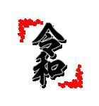 筆デカ文字[令和・新元号](個別スタンプ:14)