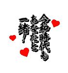 筆デカ文字[令和・新元号](個別スタンプ:20)
