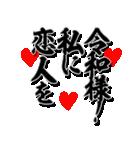 筆デカ文字[令和・新元号](個別スタンプ:23)