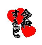 筆デカ文字[令和・新元号](個別スタンプ:36)