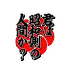 筆デカ文字[令和・新元号](個別スタンプ:37)