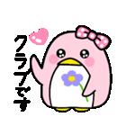 ピンクのペンギンさん。(個別スタンプ:25)