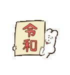 くま吉のめでたい元号毎日(個別スタンプ:02)