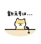 ゆる柴犬スタンプ10・新元号(個別スタンプ:01)