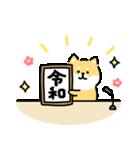 ゆる柴犬スタンプ10・新元号(個別スタンプ:02)
