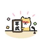 ゆる柴犬スタンプ10・新元号(個別スタンプ:03)