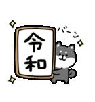 ゆる柴犬スタンプ10・新元号(個別スタンプ:05)
