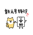 ゆる柴犬スタンプ10・新元号(個別スタンプ:07)