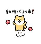 ゆる柴犬スタンプ10・新元号(個別スタンプ:08)