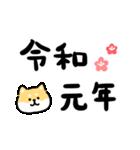 ゆる柴犬スタンプ10・新元号(個別スタンプ:09)