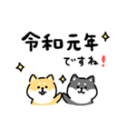 ゆる柴犬スタンプ10・新元号(個別スタンプ:10)