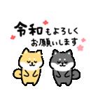 ゆる柴犬スタンプ10・新元号(個別スタンプ:11)