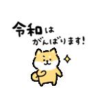 ゆる柴犬スタンプ10・新元号(個別スタンプ:12)