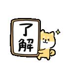 ゆる柴犬スタンプ10・新元号(個別スタンプ:14)
